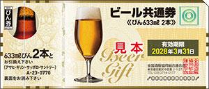 びんビール券