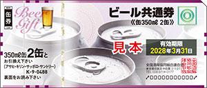 缶ビール券
